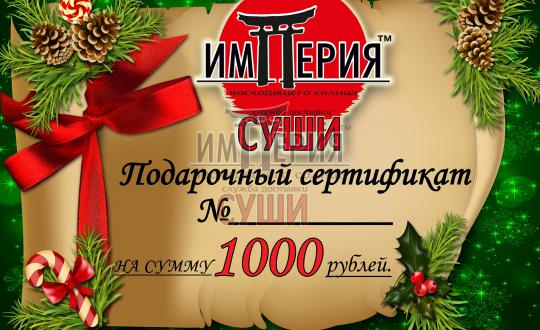 Заказать подарочный Сертификат на 1000р с доставкой на дом в Бийске, Империя суши