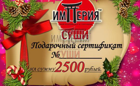 Заказать подарочный Сертификат на 2500р с доставкой на дом в Бийске, Империя суши