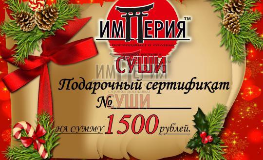 Заказать подарочный Сертификат на 1500р с доставкой на дом в Бийске, Империя суши