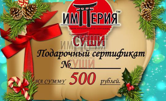 Заказать подарочный Сертификат на 500р. с доставкой на дом в Бийске, Империя суши