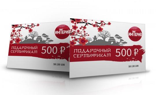Заказать подарочный Сертификат на 500р с доставкой на дом в Новосибирске, Империя суши